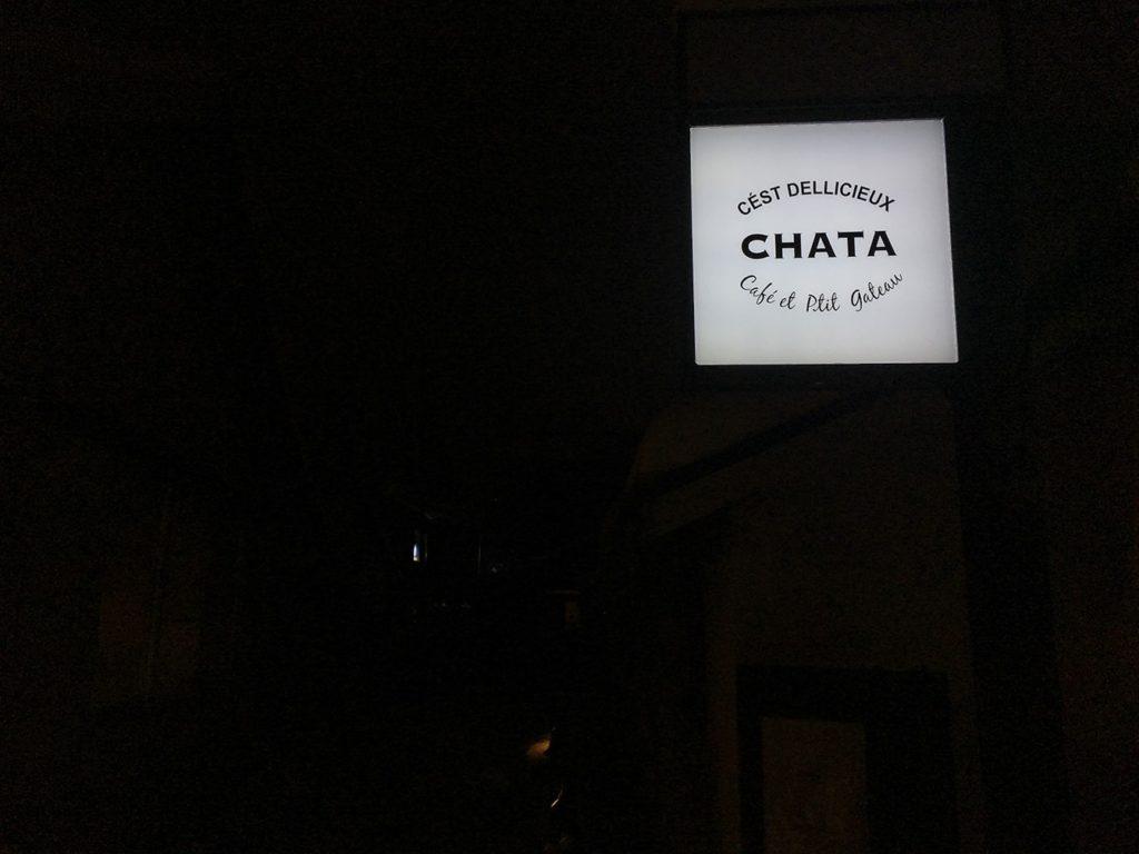 chata 円山