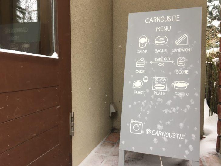 COFFEE&TEA CARNOUSTIE カーヌスティー