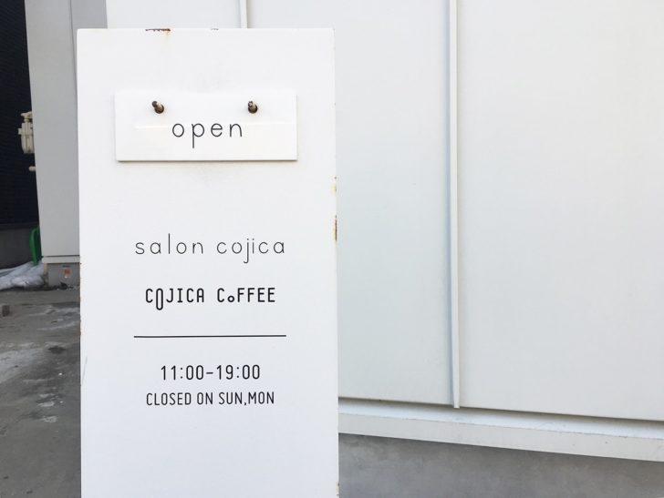COJICA COFFEE 札幌カフェ