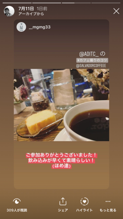 A Day in the Cafe スマホカメラ講座 札幌