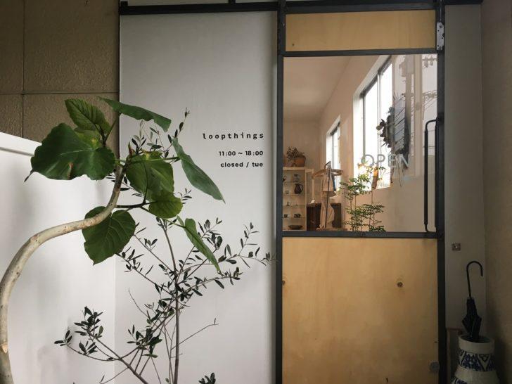 loopthings(ループシングス) 大分 日出 別府 カフェ 雑貨