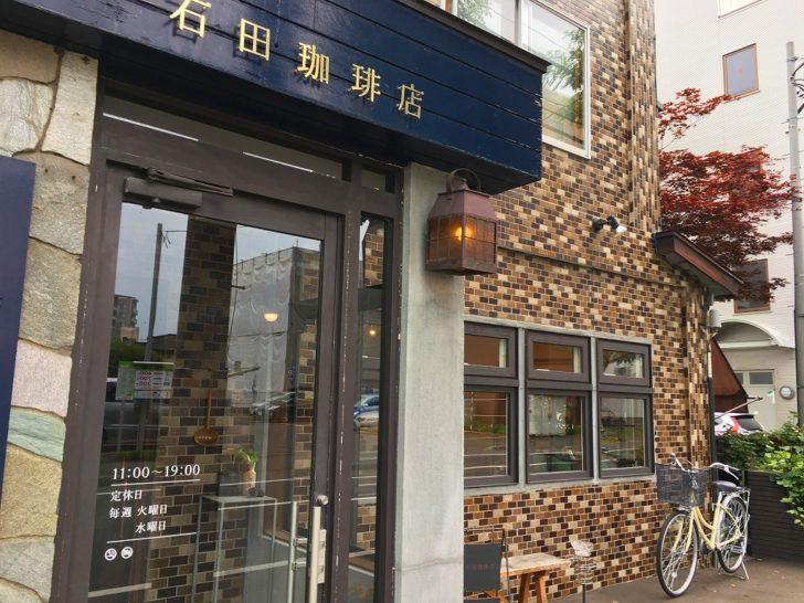 札幌カフェ 人気 おすすめ インスタ A Day in the Cafe