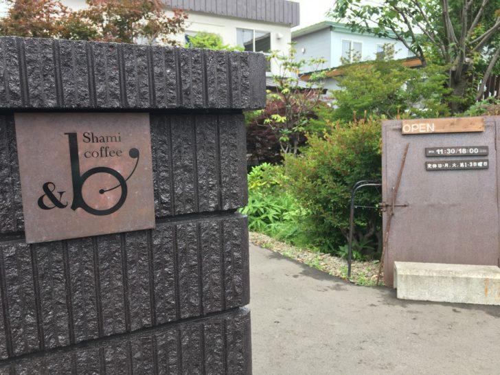 Shamicoffee & b' シャミコーヒー 札幌カフェ 白石