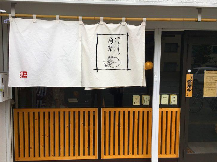 コーヒー屋さん月祭 札幌カフェ ずんだ おしゃれ 北12条駅