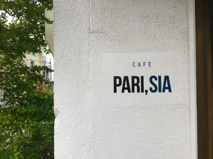 pari,sia パリジア 函館カフェ