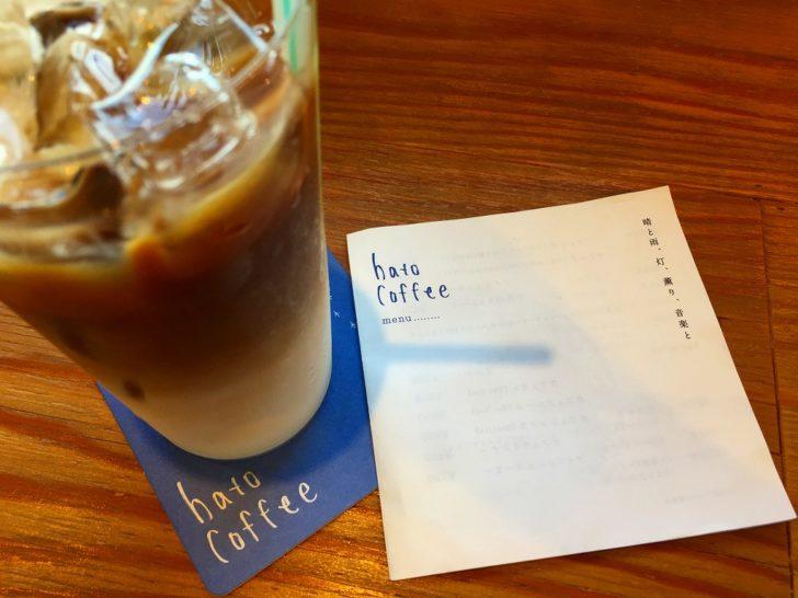 hato coffee ハトコーヒー 札幌カフェ