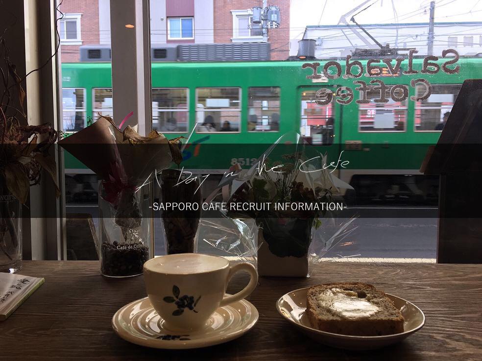 札幌 カフェ 求人 バイト パート