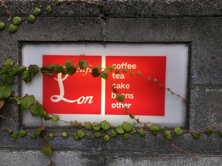 cafeLon 札幌カフェ