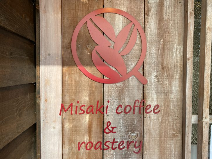 misaki coffee & roastery 宮の沢 札幌カフェ 古民家リノベ