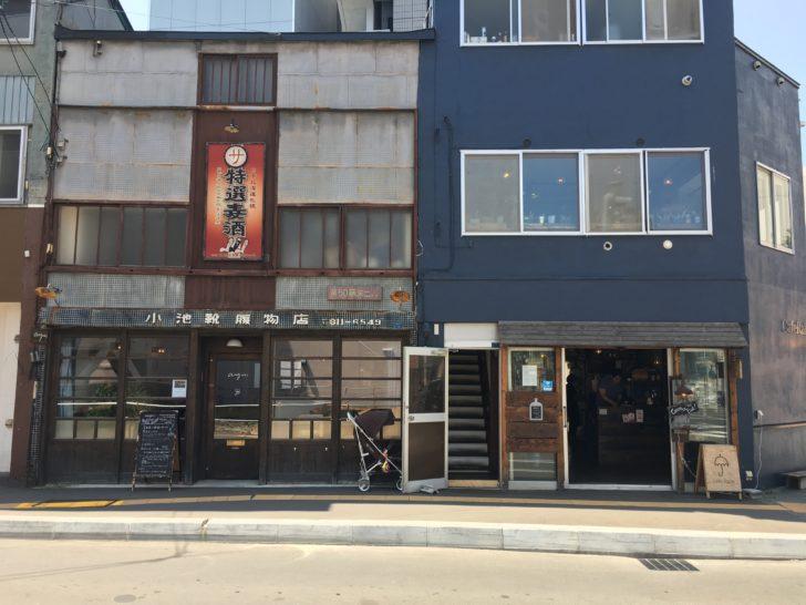 cafe rain 札幌カフェ 円山 パウンドケーキ