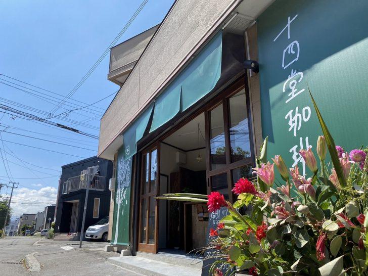 十四堂珈琲 札幌カフェ 環状通東駅 東区 カフェ 丸山珈琲