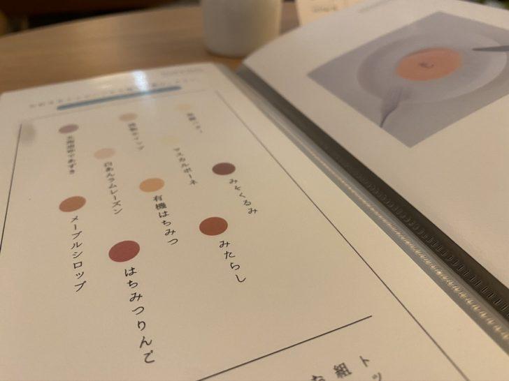 ひらがなのもりひこ 森彦 モリヒコ 札幌カフェ ルトロワ オープン